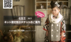 七五三ネット限定割引チケットキャンペーン【東京・八王子・フォトスタジオ・写真館】